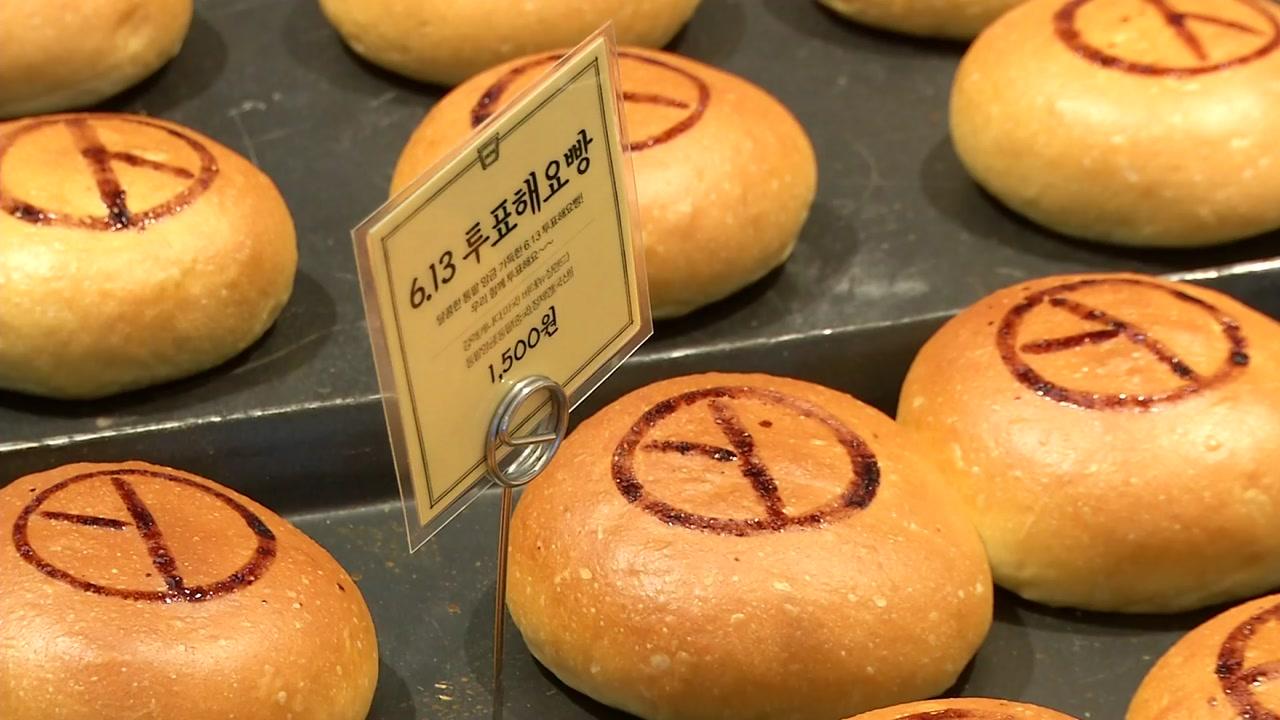 '6·13 투표해요 빵' 먹고 우리 투표해요!
