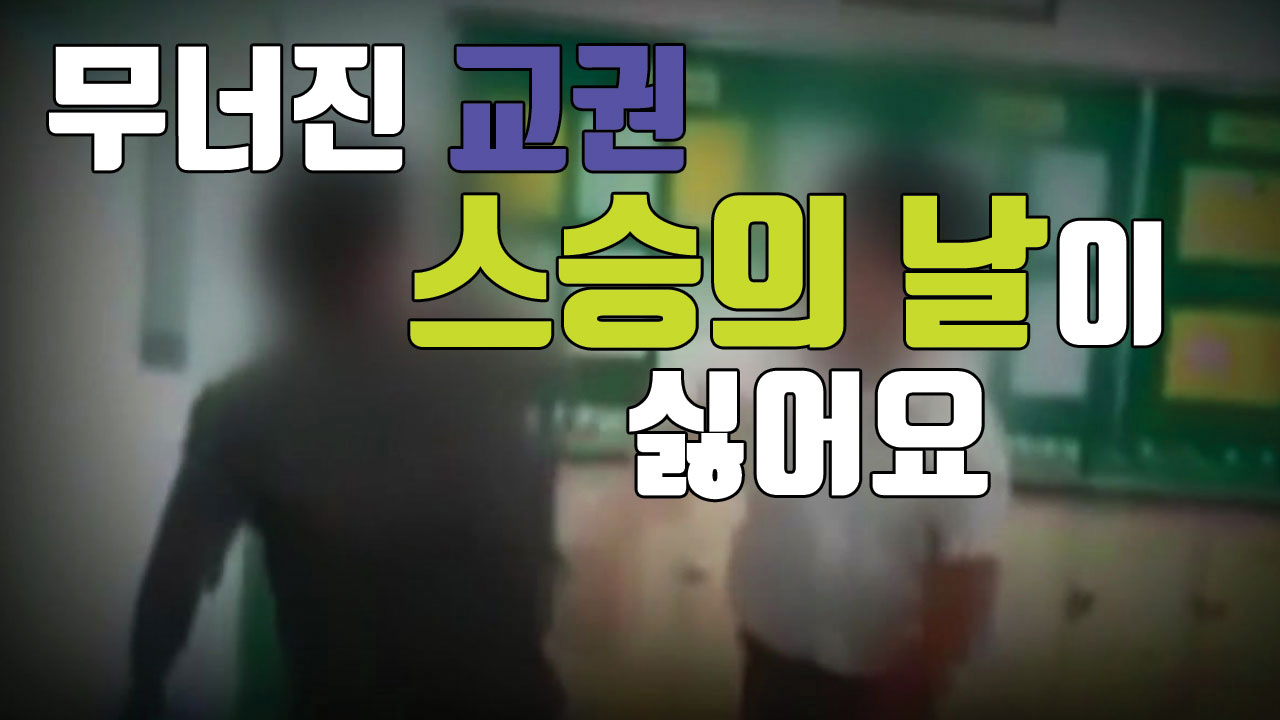 [자막뉴스] 무너진 교권...'스승의 날'이 싫어요