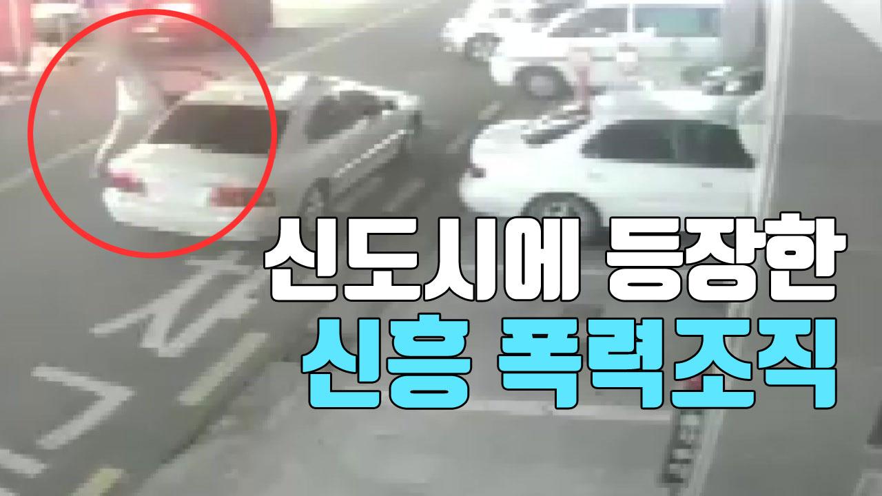 [자막뉴스] 양산 신도시에 등장한 신흥 조폭들