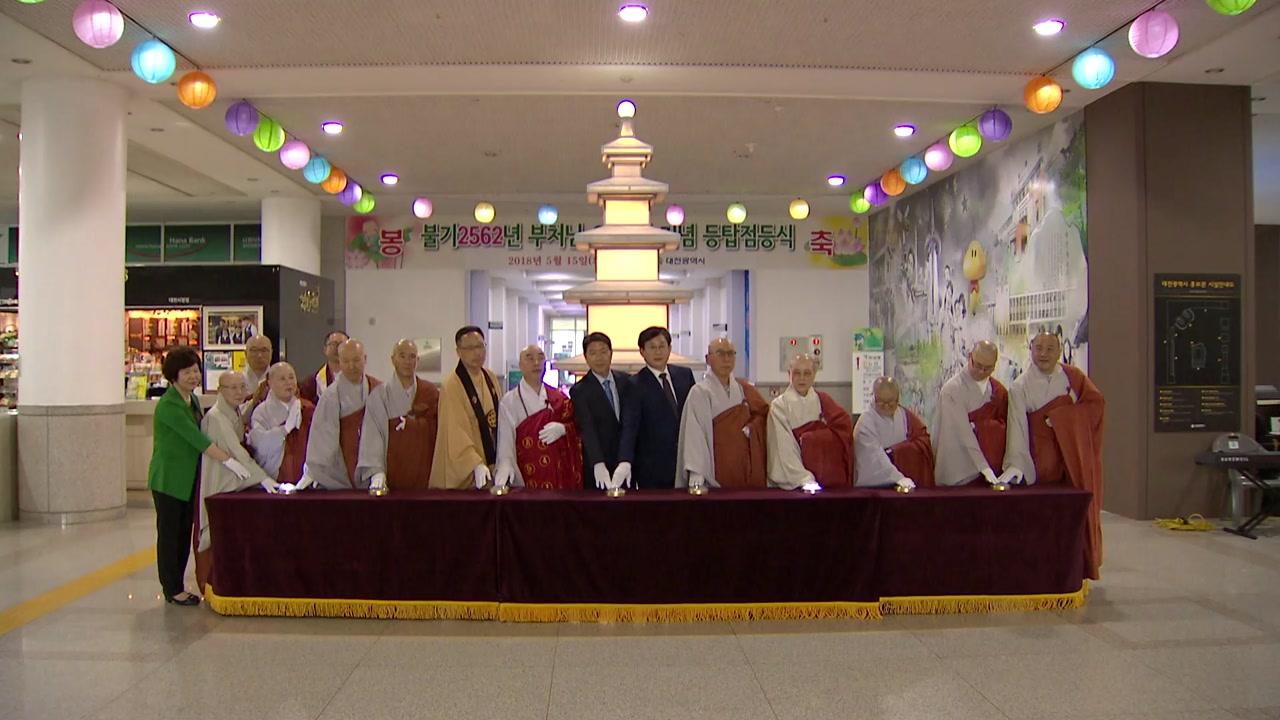 [대전·대덕] 대전시, 부처님 오신 날 등탑 점등식