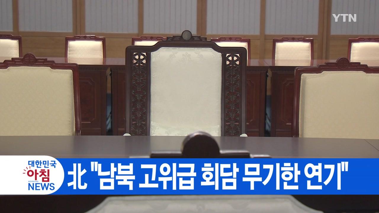 "[YTN 실시간뉴스] 北 ""남북 고위급 회담 무기한 연기"""