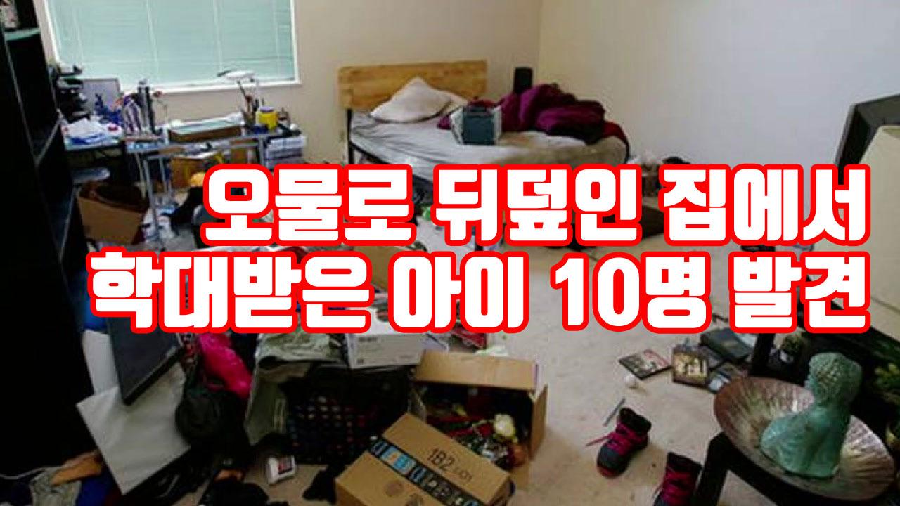 [자막뉴스] 오물로 뒤덮인 집에서 학대받은 아이 10명 발견