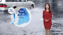 [날씨] 내일 출근길에도 폭우...벼락·돌풍 동반