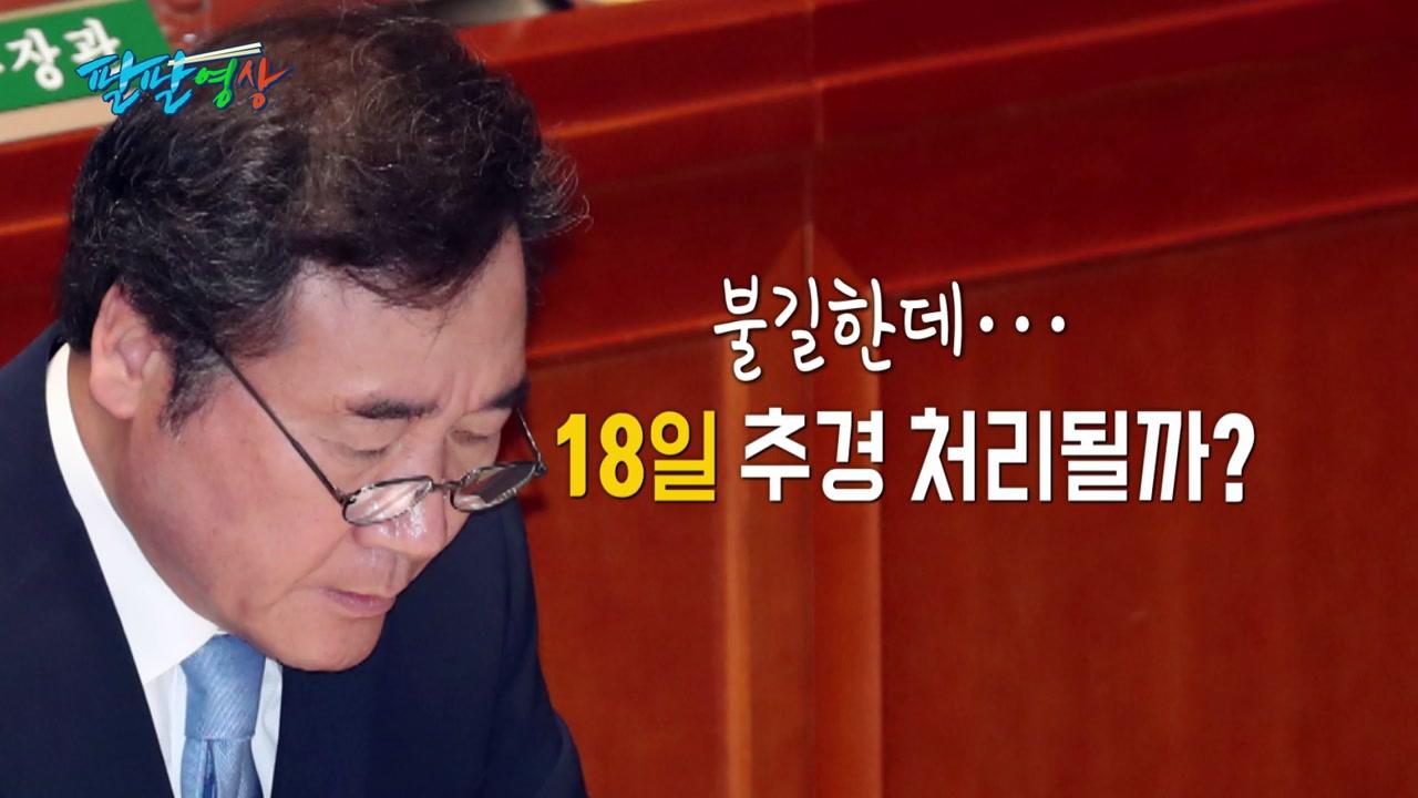 [팔팔영상] 당황한 이낙연 총리...추경 불길한 징조?