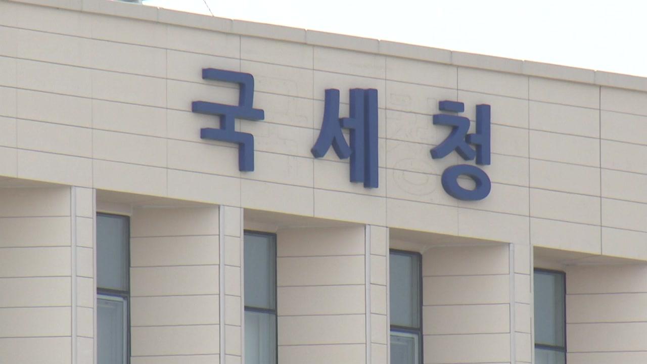 '편법 경영권 세습' 대기업 50곳 사주 일가 세무조사