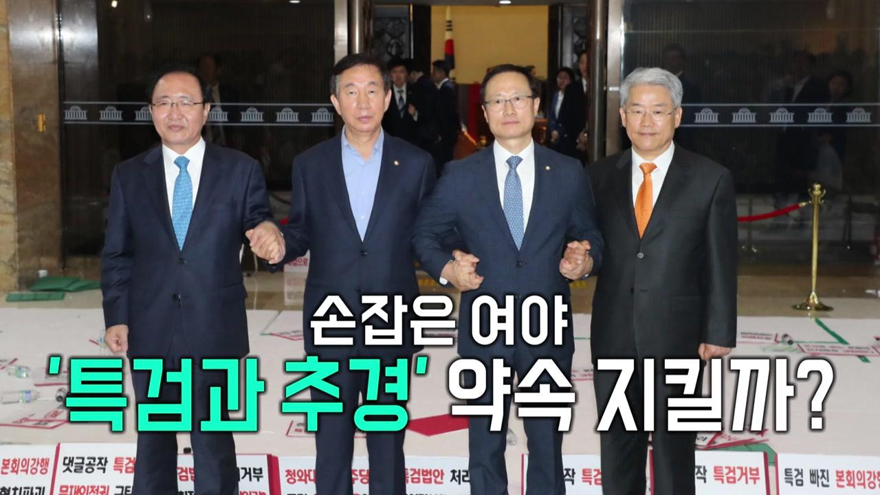 센다이 총영사 논란...野, 일제히 '김경수 맹폭'