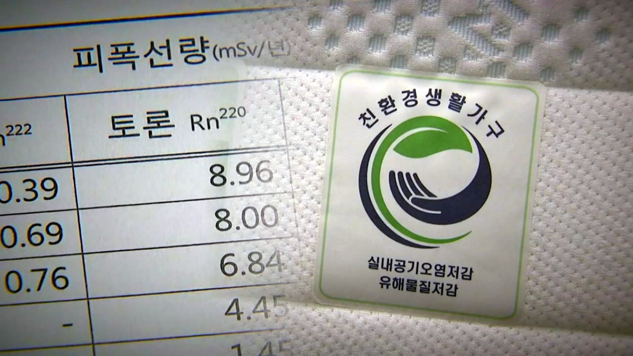 '라돈침대' 조사 전방위 확대...업체 70개 육박