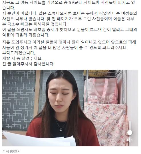 """유튜버 양예원, '피팅모델 성범죄' 피해 고백 """"죽고 싶었다"""""""