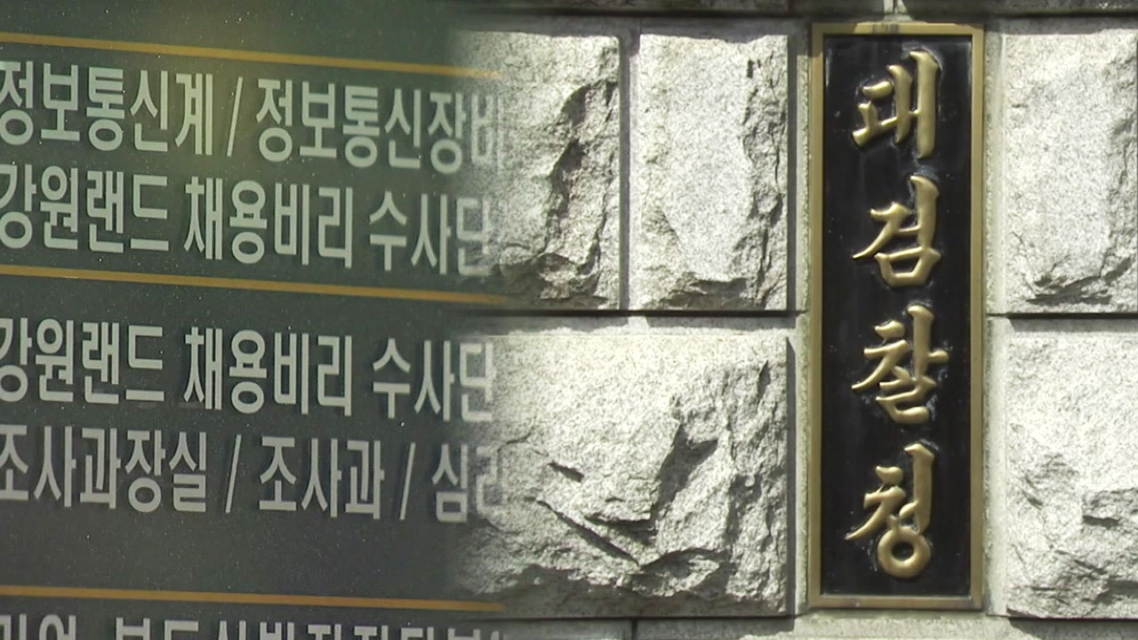 '수사외압 의혹'...오늘 자문단회의가 분수령