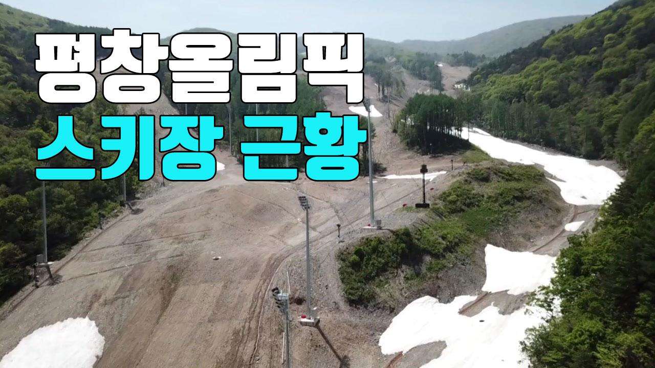 [자막뉴스] 갈등 속 '흉물' 된 평창올림픽 스키장
