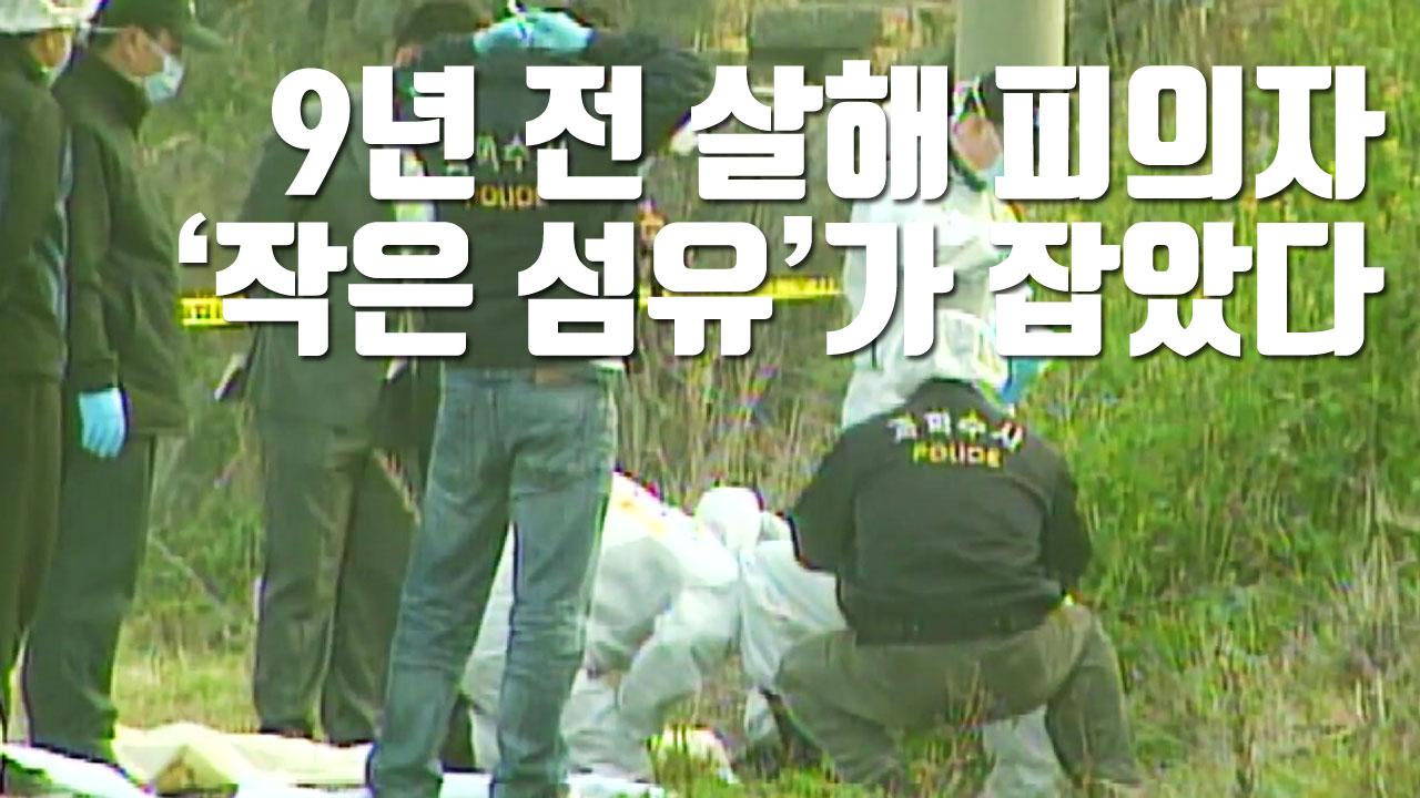 [자막뉴스] 9년 전 살해 피의자, '작은 섬유'가 잡았다