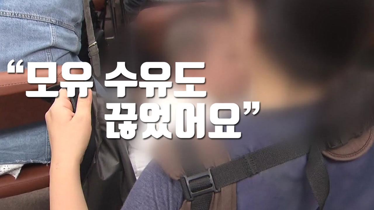 [자막뉴스] 라돈 침대 사용한 아기 엄마 '오열'