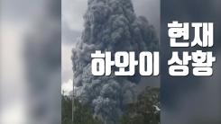 [자막뉴스] 9,000m 이상 치솟은 '가스 기둥'...현재 하와이 상황