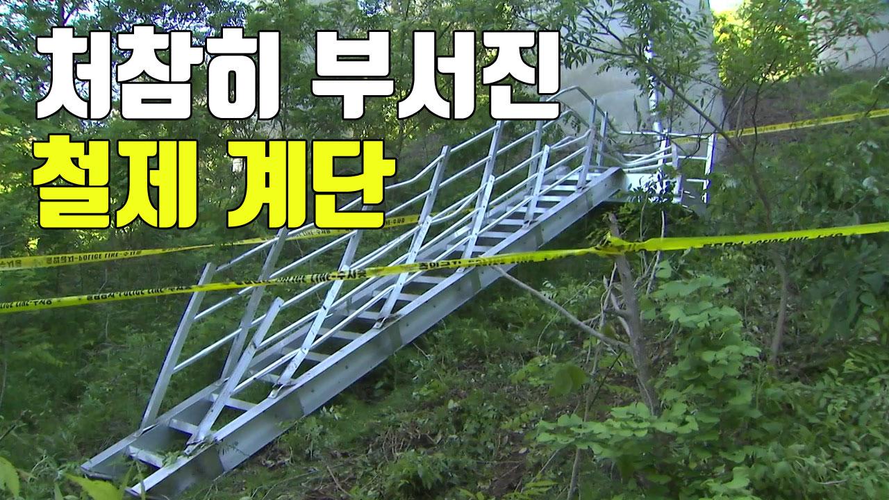 [자막뉴스] 처참히 부서진 철제 계단...근로자 4명 사망