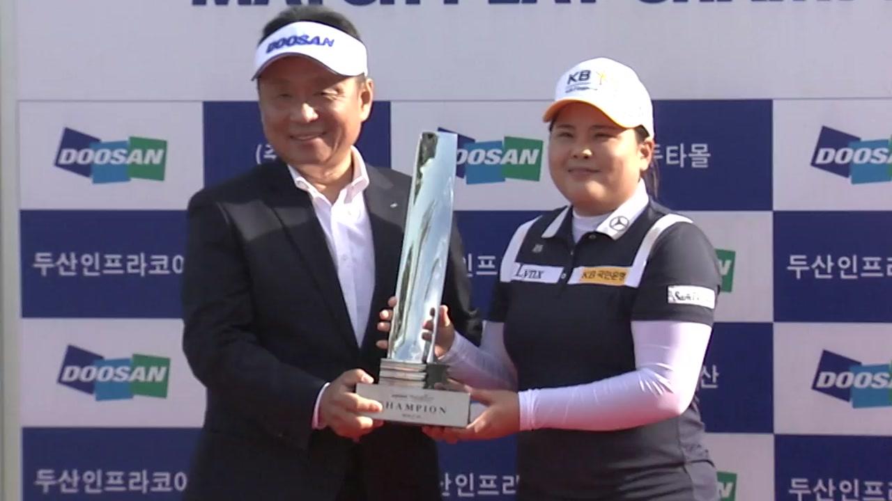 박인비, 두산 매치 플레이 우승