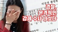 [자막뉴스] 경찰, '스튜디오 성추행' 본격적인 강제 수사 나섰다