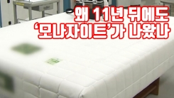 [자막뉴스] '라돈 침대', 11년 전 온열 매트 사태와 판박이