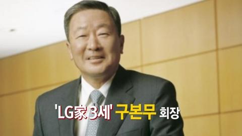 '노블레스 오블리주' 실천한 故 구본무 회장