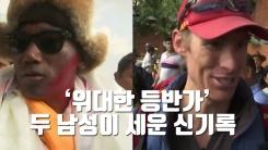 [자막뉴스] '위대한 등반가' 두 남성이 세운 신기록