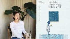 '원더걸스' 전 멤버 혜림, 대학 입학 후 첫 번역서 내