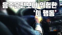 [자막뉴스] '운행 중 DMB 시청' 음주운전보다 위험하다