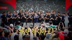 [통통영상] '통쾌한 반란' 시작, 가자 러시아로!