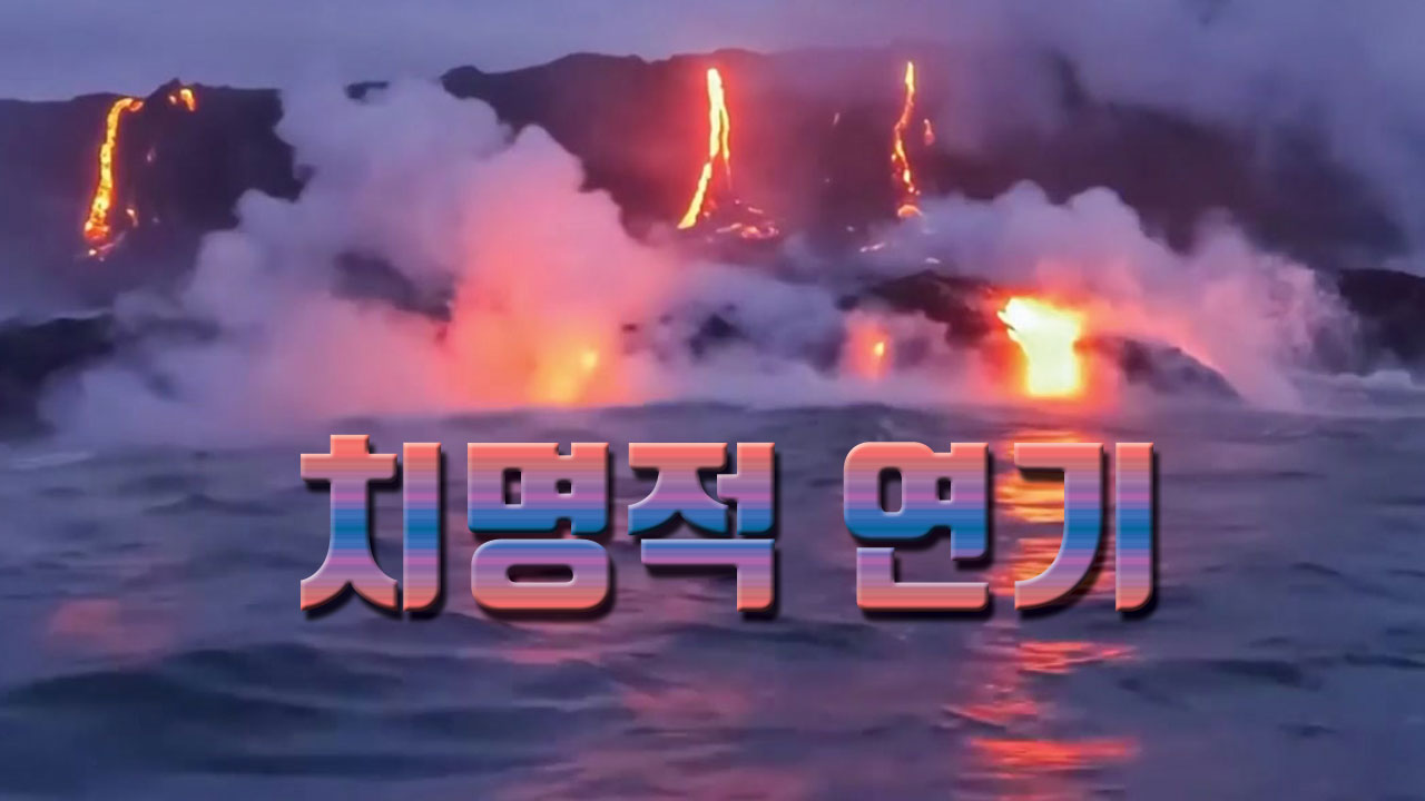 [자막뉴스] 바다와 충돌한 용암이 만들어낸 '치명적 연기'