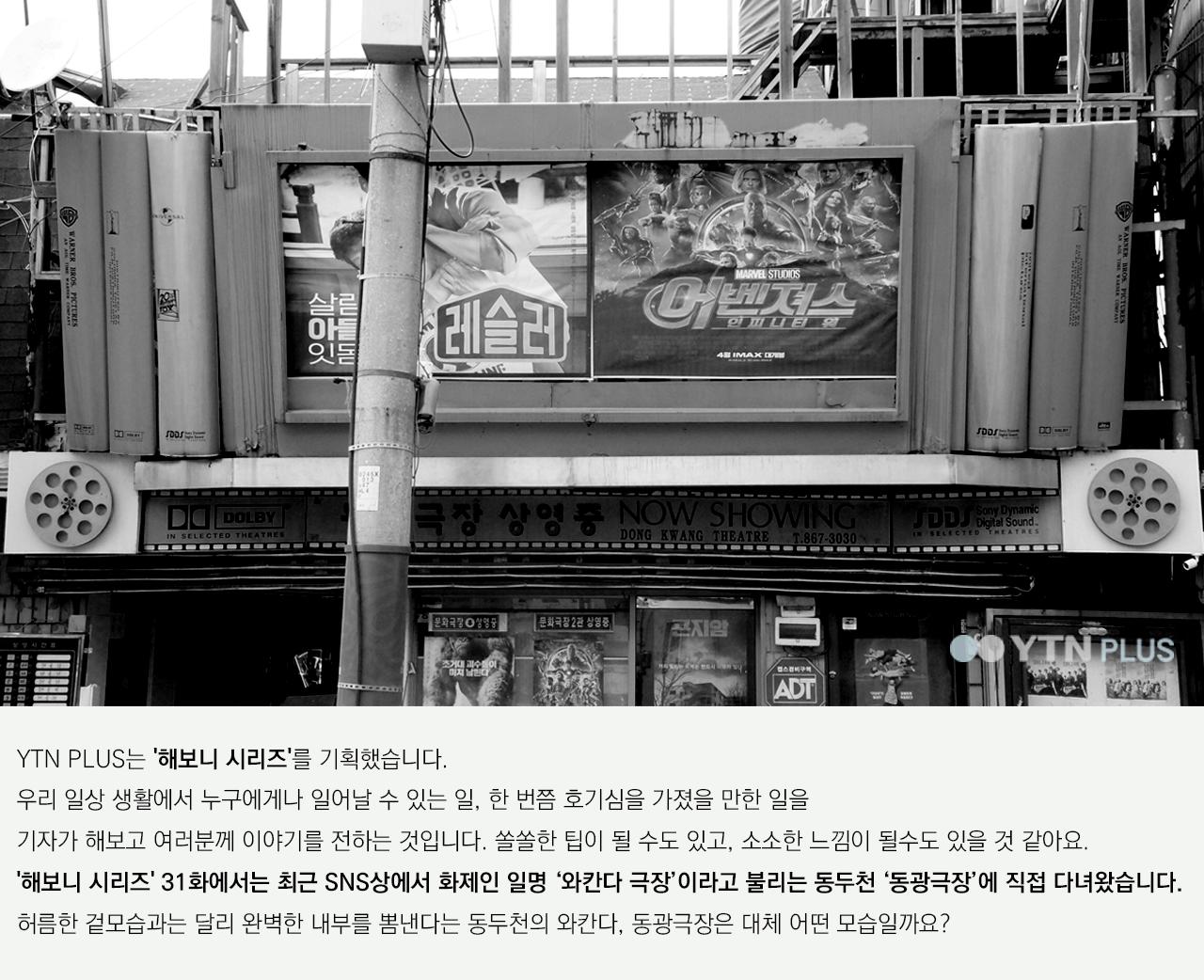 [해보니 시리즈 31] 화제의 동두천 '와칸다 극장'에 직접 가보니