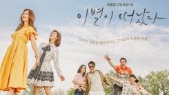 '이별이떠났다' 김민식PDX채시라, 돌아온 흥행불패의 만남(종합)