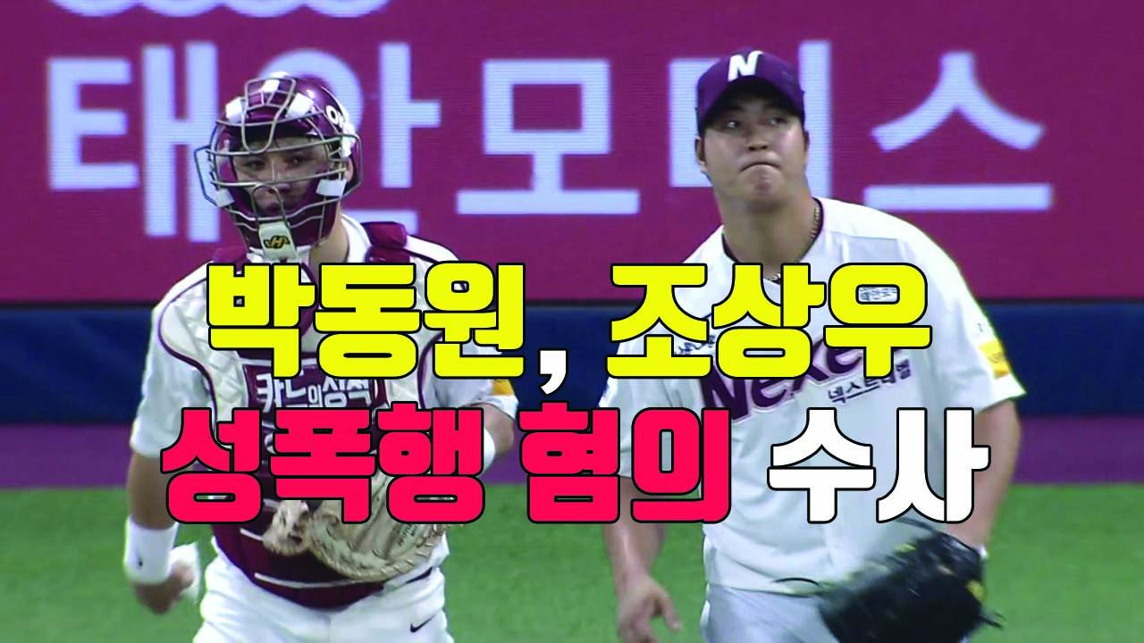 """[자막뉴스] """"프로야구 넥센 선수 2명이 성폭행""""...경찰 수사 착수"""