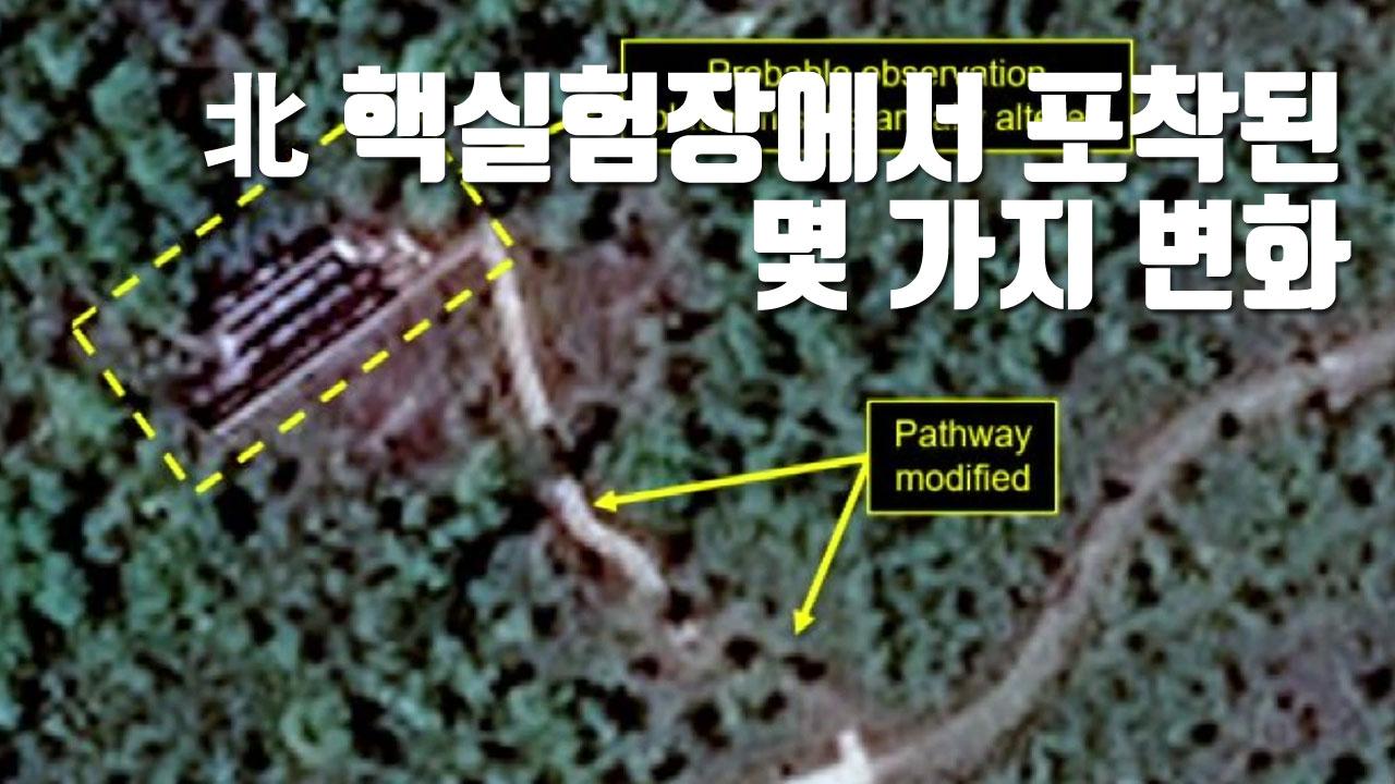 [자막뉴스] 北 풍계리 핵실험장에서 포착된 몇 가지 변화