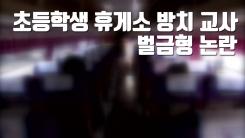 [자막뉴스] 초등학생 휴게소 방치 교사 벌금형 논란