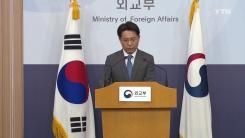 """정부 """"최선희 발언 등 北 동향 면밀 분석"""""""