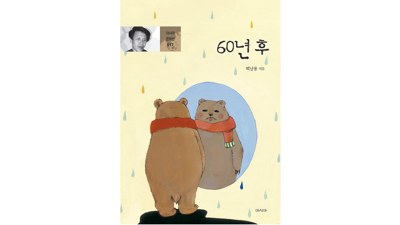 북한 베스트셀러 한국 재출간…'60년 후' '벗'