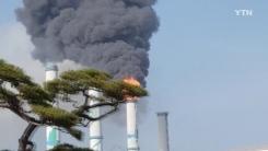 태안화력발전소 2호기 탈황 설비서 불...큰 불 잡혀