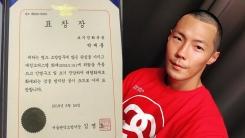 배우 박재홍, '봉천동 화재' 현장 뛰어든 '시민 영웅'