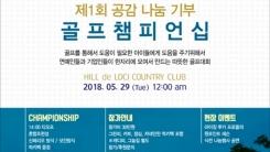 아프리카 학교 건립 위한 '공감나눔기부 골프챔피언십', 5월 29일 개최