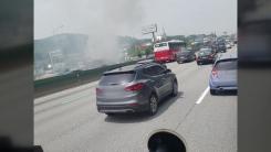 경부고속도로 서울요금소 앞 고속버스 화재...인명피해 없어