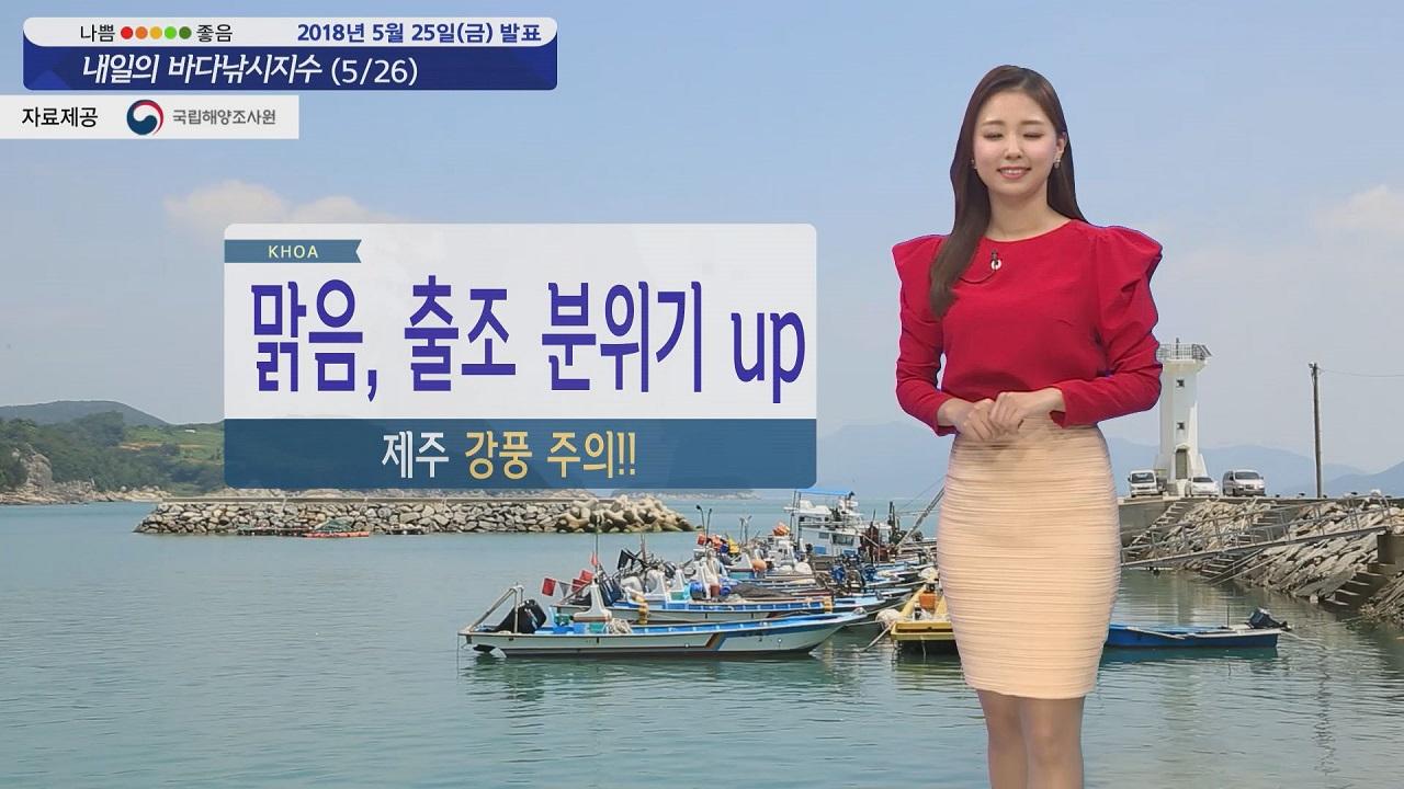 [내일의 바다낚시지수] 5월26일 전국 맑고 파란 하늘 따뜻한 날씨 제주 강한 바람 예상