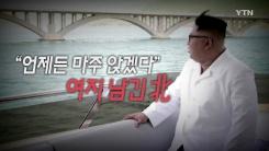 [통통영상] 북미정상회담 성사부터 취소까지