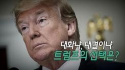 북미 정상회담 재개 가능성은?