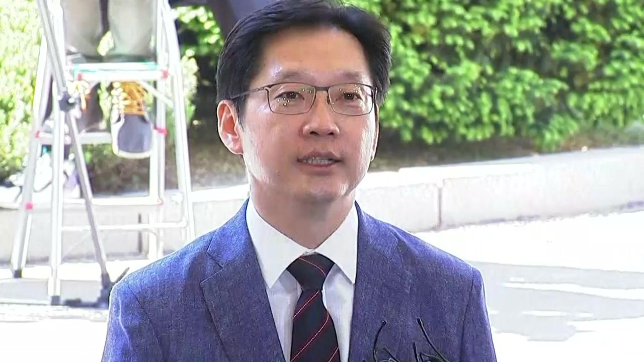 김경수 통신 영장 발부...경찰, 드루킹 접촉 수사