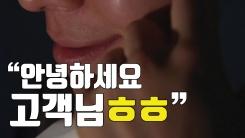 """[자막뉴스]  """"고객님, 은행인데요""""...능숙한 연기에 '현혹'"""