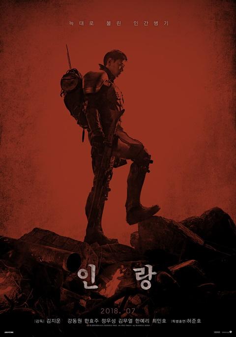 """""""늑대로 불린 인간병기""""...'인랑' 속 강동원의 존재감"""