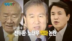 """[팔팔영상] 김진태 """"전두환·노태우가 악마예요?"""""""
