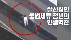 [자막뉴스] '살신성인' 불법체류 청년의 인생역전