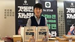 장동민, 팬들과 함께한 바자회 수익금 1,000여만원 기부