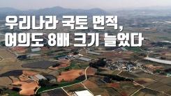 [자막뉴스] 우리나라 국토 면적, 여의도 8배 크기 늘었다