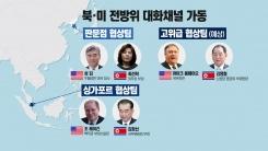 북미 고위급 회담 열릴 듯...北 김영철 내일 미국行