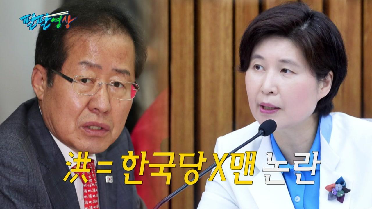 """[팔팔영상] """"홍준표, 민주당 선대위원장?"""""""